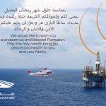 Ramadan Kareem from Abu Dhabi Aviation