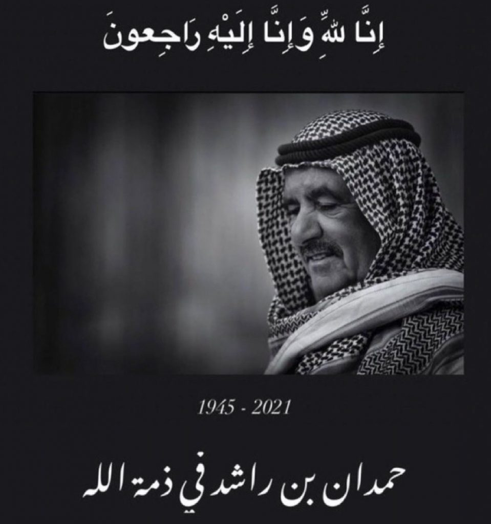 sincere condolences to the UAE and its leaders